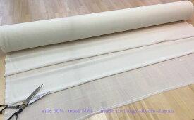 手作りマスク/スカーフ/マフラー/ショール用途/シルクウール白生地Silk50% Wool50%生成り色/14匁 120cm幅/シャリ感のある夏向き生地/ 丹後織元シルク工場/日本製再精練・煮沸湯のし済/草木染めできます1m単位 切り売り切売