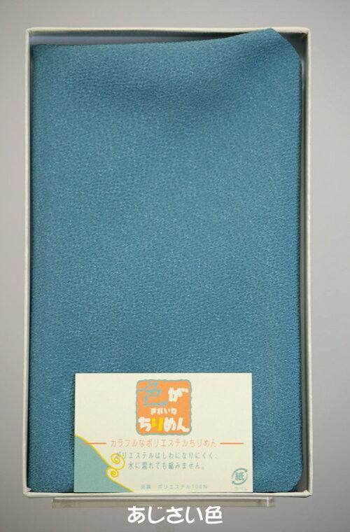 color-crepe色が綺麗なチリメン無地。小風呂式サイズ仕上げ45cm×45cmお返し物/お弁当クロス/袱紗金封包み/一重仕立て。水に濡れても縮みません。ギフト用紙箱入りパッチワークや袋物手芸にも使えます100%ポリエステル/日本製