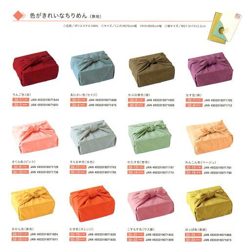 color-crepe色が綺麗なチリメン無地。二巾の大判風呂式サイズ仕上げお返し物/お弁当クロス/袱紗金封包み/70cm×70cmサイズの一重仕立て。水に濡れても縮みません。ギフト用紙箱入りパッチワークや袋物手芸にも使えます100%ポリエステル/日本製