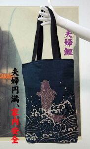 【縁起物】木綿の和柄トートバッグ縦38cm×横30cmの京都製です。夫婦鯉、夫婦円満家内安全(染色縫製:日本製)木綿シャンタン織この品は箱なしエコ包装です。