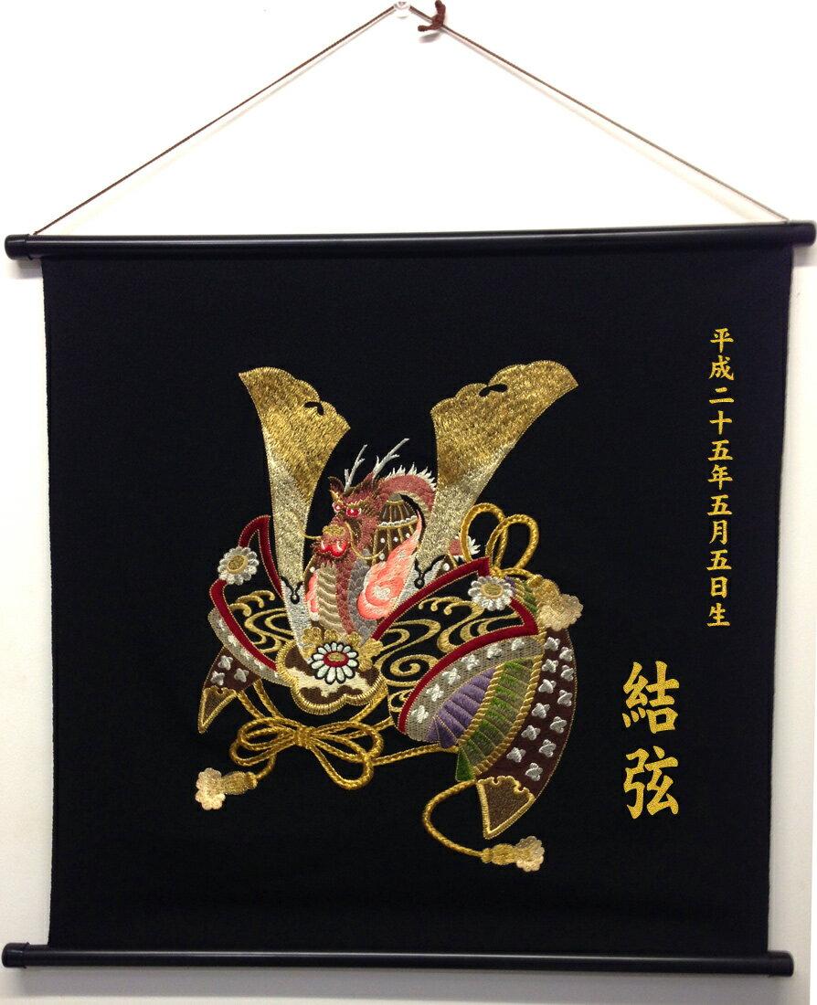 丹後、駒糸刺繍の初節句タペストリー。柄:兜(かぶと)、ちりめんシボ生地寸法:50cm×50cm名前旗 壁掛け 命名旗 名入れタペストリー 丹後製ポリエステルちりめん生地使用。日本製。画像とは刺繍糸の配色が異なる場合がございます。