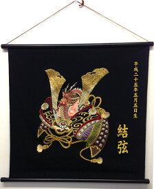 丹後、駒糸刺繍の初節句タペストリー。柄:兜(かぶと)、ちりめんシボ生地寸法:50cm×50cm名前旗 壁掛け 命名旗 名入れタペストリー 丹後製ポリエステルちりめん生地使用。日本製。画像とは糸の配色が異なる場合がございます。