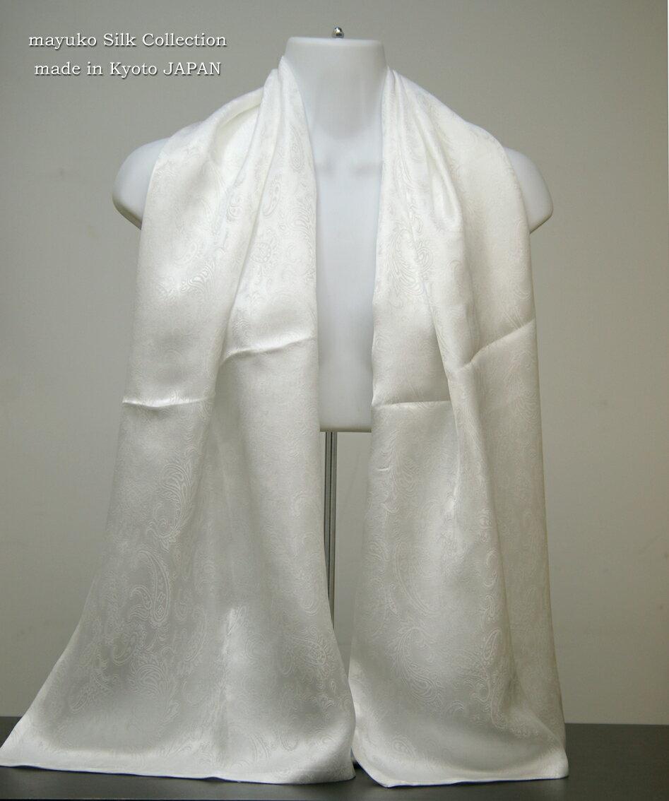 丹後シルク100%ふんわり厚手の2重袋縫い仕上げシルクサテン(ペイズリー織柄)size 45cm×150cmW二重袋仕立て、純白の大判ロングショール縫製。ご注文後に丁寧に縫製仕上げします。/成人式/結婚式/日本製/草木染可能/