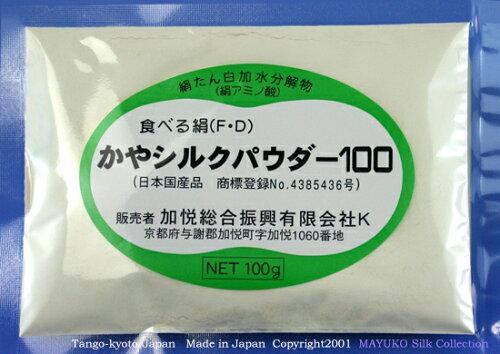 【商標登録】シルクパウダー100食べるシルク健康補助食品シルク微細粉末【分子量500以下】Silkフィプロイン100%,100g入り筋力維持して脂肪燃焼/必須アミノ酸ペプチド(BCAA)シルクプロティンサプリメント(京都丹後日本製)/保湿/天然絹糸加水分解物