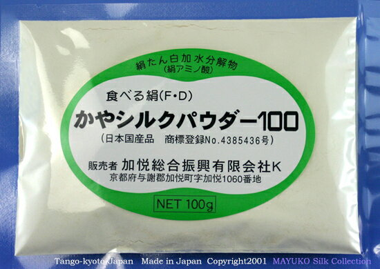 【商標登録】シルクパウダー100食べるシルク健康補助食品シルク微細粉末【分子量500以下】 Silkフィプロイン100%,100g入り筋力維持して脂肪燃焼/必須アミノ酸ペプチド(BCAA)シルクプロティンサプリメント(京都丹後日本製)/保湿/