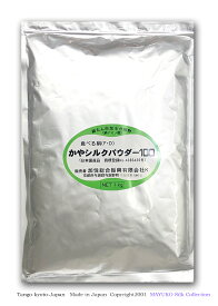 Silk powder100(silk100%.1kg).Eaten silk health food supplement.Essential amino acid supplement.Made in Japan