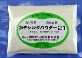 Silk powder21(silk70%.Dextrin30%)(100g)Eaten silk health food supplement.Essential amino acid supplement.Made in Japan
