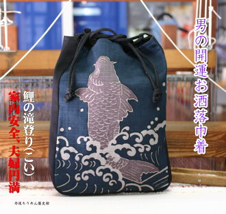 Tsumugi weave men's DrawString 26 cm x 20 cm big size made in Kyoto is. Carp (carp streamers) home safe, couples amicably (dyeing garment: made in Japan) Shantung woven cotton this product is without box eco is the packaging.