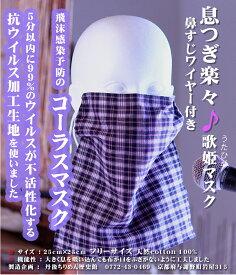 コーラスマスク 合唱マスク ステージマスク ウイルス不活性化 抗ウイルス加工 コットンコーマビエラ生地 タータンチェック柄 日本製 触れるだけで鳥インフルウイルス 99%不活性化 50回洗濯試験クリア 息つぎ楽々の鼻すじワイヤー付き/フリーサイズ