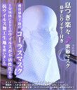 コーラスマスク 合唱マスク カラオケマスク ウイルス不活性化 抗ウイルス加工 コットンWガーゼ 白地にブルーのドット柄 日本製 触れる…
