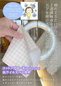 抗ウイルス加工はんかち25cm×25cm/コットンブロード生地【ライトベージュ】鳥インフルエンザウイルス不活性化加工/使いやすい小ぶりのハンカチ 1枚入り触れてるだけでウイルスが不活性化!!まるで魔法のような綿布/特許加工/日本製/2次接触予防
