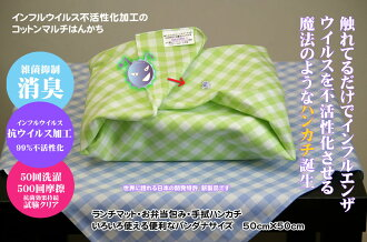 Cute oversized •content / human + bird flu virus inactivation of processed / lunch bag / making / handkerchief / bandana / droplet infection prevention / 100% cotton size 50 cm x 50 cm / Japan made by touch alone, the inactivation of virus strains and an