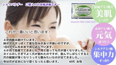 高純度シルクアミノ酸健康補助食品シルクペプチド顆粒スティック3300mg×30本セット【バニラ味】シルクパウダー100%使用ネット100g引き締まった体を保つ必須アミノ酸BCAAプロティンサプリメント。京都日本製/送料無料/毒出し/