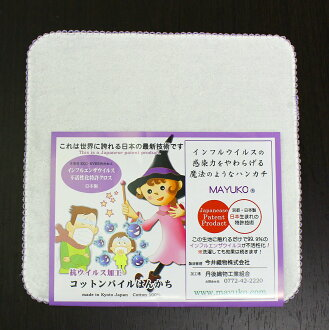 Influenza virus inactivation of handkerchiefs and antibacterial deodorant pile •content cotton like magic 25 cm x 25 cm / virus attack! Touch men and women unisex / Japan made by the inactivation of the virus strains and absorbent cotton Terry fabric and