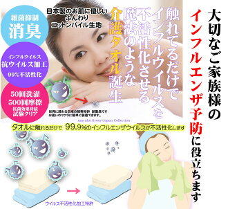 Antibacterial deodorant / 汗取ri / care / anti-bacterial towel influenza virus inactivation products / 80 cm x 30 cm / child-like adults and Japan-made virus to beat magic cotton! Inactivation of the virus, with just a touch / absorbent cotton Terry fabric