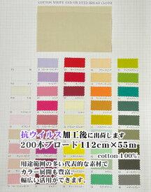 【200本コットンブロード】 サンプル帖マス見本200本ブロード 112cm×55m cotton 100%用途範囲の多い代表的な素材でカラー展開も豊富。幅広い活用ができます。/シャツ/マスク/エプロン C100 112CM×55M