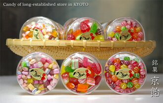Kyoto suites classic. Candy sweets Kyoto, Kyoto candy. 100 g with Candy of long-established store in KYOTO plastic containers into Kyoto, made in Japan.