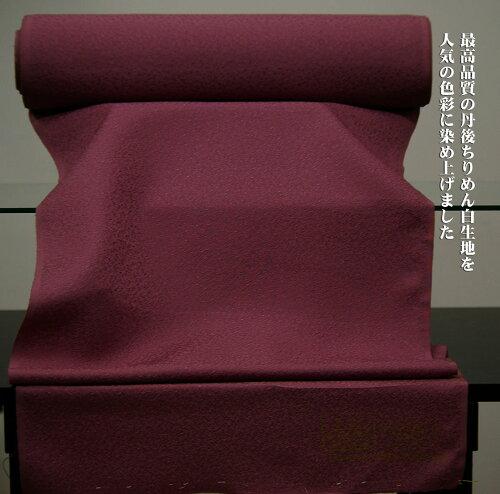 無地染め紋着尺三丈物-色無地きもの反物/正絹丹後ちりめんを染め上げました。/長さ13m物×幅37〜38cmSilk100%最高品質の丹後縮緬白生地使用/京都・日本製着物/パッチワーク/袋物細工/袱紗/手芸