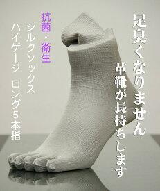 シルクハイゲージ5本指ソックス男性向き絹の5本指靴下/女性でもゆったり履けます/【サイズ24cm〜26cm】しなやかで光沢のある上質細番手の絹紡績糸使/踵なしフリーサイズシルク78%混:中国製