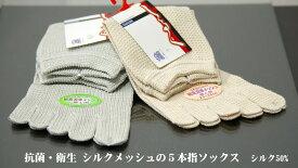 健康シルクソックス・絹混メッシュ編み靴下女性・ジュニア向き絹5本指靴下/抗菌衛生・水虫を和らげます/【ゆったりサイズ22cm〜24cm】上質細番手の絹紡績糸使い/肌に触れる部分はシルク100%。芯糸はナイロン糸/日本製