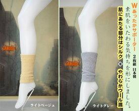 【ウール混】裏地がシルクのひじサポーター兼用の足首ウォーマ。シルクの効果で関節を保温します男女兼用のフリーサイズひじ・足首回り適合サイズ太さ15cm〜40cm。日本製made in japan/冷え取り/むくみ取り