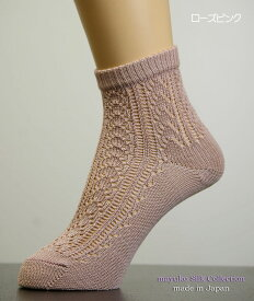 もらって嬉しいお洒落な絹ソックス♪【春夏シルクメッシュソックス】ローズピンクお出かけの必需品・抗菌健康シルクくつした。革靴はいても足臭くなりません。シルク76%、ナイロン24%22-24cm日本製/made in japan/丹後ちりめん歴史館/800