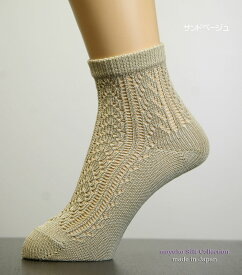 もらって嬉しいお洒落な絹ソックス♪【春夏シルクメッシュソックス】サンドベージュお出かけの必需品・抗菌健康シルクくつした。革靴はいても足臭くなりません。シルク76%、ナイロン24%22-24cm日本製/made in japan/丹後ちりめん歴史館/800