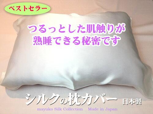 【気持ち良く熟睡できる、まくらカバー】シルクの枕カバー(ひもで結ぶタイプ)日本製シルク絹生地使用/紐で結ぶフリーサイズ、大判70cm×53cmつるっとした肌触りで快眠できる♪素材Silk100%/保湿保温絹/冷え取り/抗菌消臭/