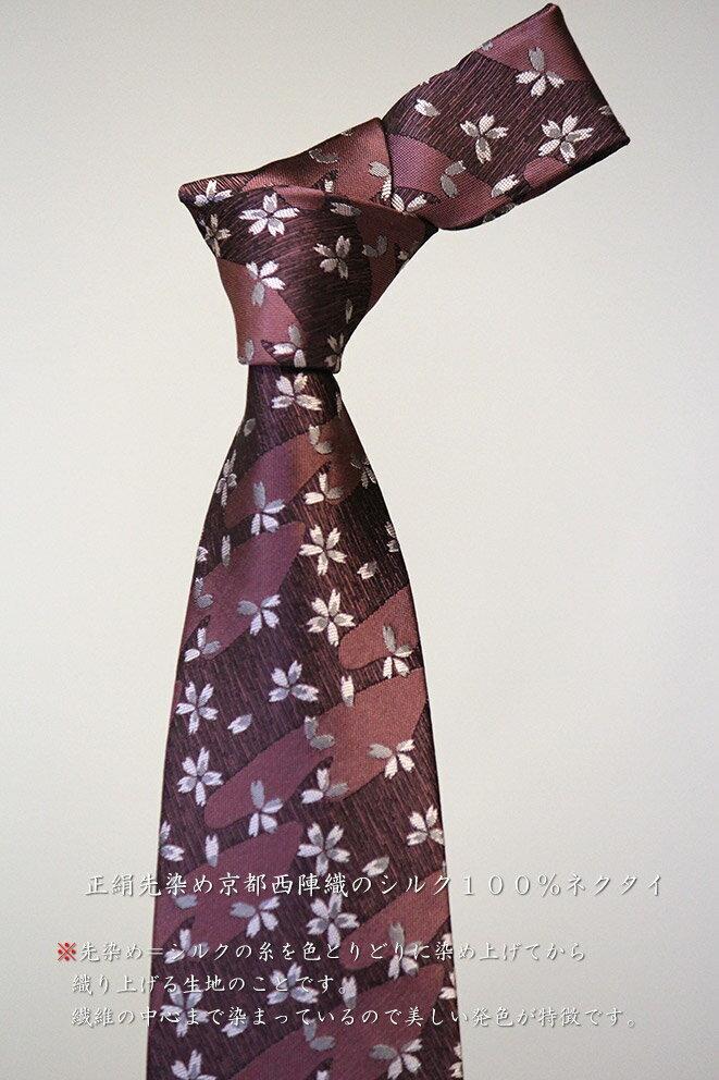 【もらって嬉しい!京都産お取り寄せ品】シルク100%特選ジャガード織り正絹ネクタイ、アイビー調ビンテージ柄絹糸を染めて織り上げた逸品!!京都・西陣織の先染めシルク100%ギフトケース付き・生地縫製共に日本製/ラッピング無料