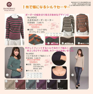 Silk knit crochet silk sweater round neck long sleeve Porter pattern with ribbed crew neck, solid knit two in one piece as it is ♪ washable silk. Made in China. Please allow approximately 3-5, try.