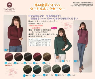 Stretch silk turtle neck sweater neck and wrist areas span with hat. The sense of comfort is worth! M and L, 10 colors washable silk. Made in China. Limited stock products delivered to the 3rd-5th try.