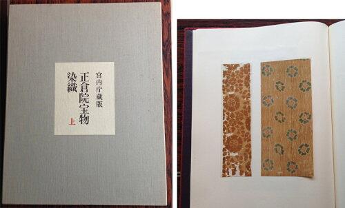 希少な絹織物解説図書を無料閲覧できます。希望の方は予約をしてください。【丹後ちりめん歴史館所蔵品】正倉院宝物絹織物から現代のシルク生地まで貴重な織物資料が閲覧・撮影・コピーできます。予約料の1円です。後ほど0円に修正します。