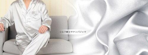 【気持ち良く熟睡できるシルクパジャマ】丈夫な厚手19匁シルク100%美容と健康パジャマ(男性用)ズボンは前開き一つボタン仕上げ。シルクの効果で快適快眠〜♪肌の保湿力アップ効果/中国製/冷え取り/肌の保湿/保湿/送料無料/16000