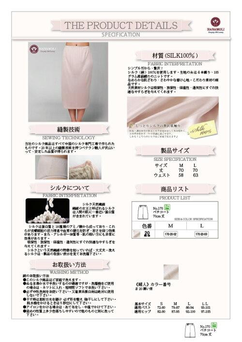 シルクニット100%お腹の冷えをガードし保湿・保温。女性用のペチコート70cm丈ロング。乾燥肌/敏感肌を和らげます//美容と健康、抗菌シルク・こだわりの品洗濯機で洗えます。中国製/お届けまで3〜5日/シルク下着/冷えとり/敏感肌/低刺激