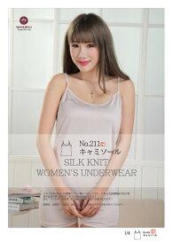 お洒落で可愛いシルク100%のキャミソール アジャスター付き敏感肌の女性には絹のインナーをお勧めします シルクニット 冷えとり 冷え取り 冷え 対策 肌着 汗取りインナー メーカー直販 高品質 低価格/敏感肌 低刺激/中国製