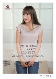 お洒落で可愛いシルク100%フレンチ敏感肌の女性には絹のインナーをお勧めします。【美容と健康、抗菌シルクニット・こだわりの品】洗濯機で洗えます。中国製【お取り寄せ品】お届けまで3〜5日ほどかかります。/3691