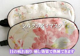 【男女兼用】熟睡できるシルクのアイマスクシルクサテンのサラリとした使用感♪シルク真綿入り、調整アジャスター付き。寝てるまに目じりの小じわを和らげます♪日本で企画し中国仕立て 快眠効果 美容保湿 毒だし しわ取り