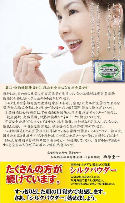【登録商標】シルクパウダー100食べるシルク健康補助食品シルク微細粉末【分子量500以下】Silkフィプロイン100%,100g入り筋力維持して脂肪燃焼/必須アミノ酸ペプチド(BCAA)シルクプロティンサプリメント(京都丹後日本製)/毒出し/
