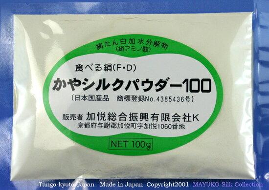 【商標登録】シルクパウダー100食べるシルク健康補助食品シルク微細粉末【分子量500以下】 Silkフィプロイン100%,100g入り筋力維持して脂肪燃焼/必須アミノ酸ペプチド(BCAA)シルクプロティンサプリメント(京都丹後日本製)/保湿/天然絹糸加水分解物