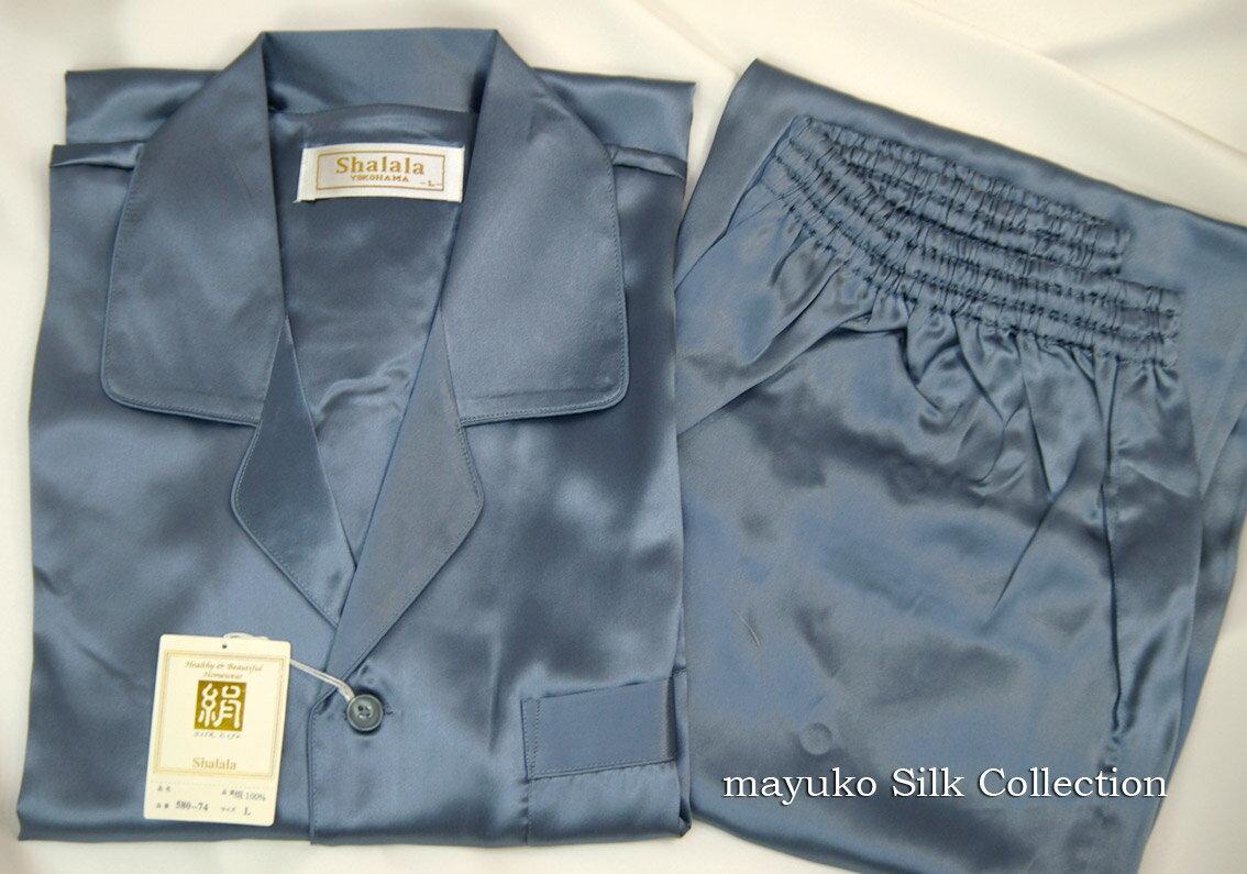 【気持ち良く熟睡できるシルクパジャマ】丈夫な厚手19匁シルク100%美容と健康パジャマ(男性用)ズボンは前開き一つボタン仕上げ。 シルクの効果で快適快眠〜♪肌の保湿力アップ効果/中国製/冷え取り/肌の保湿/保湿/送料無料/14000