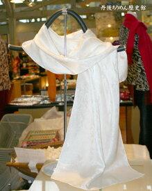 草木染できるシルク100%シルクサテン(ペイズリー織柄)の縫製済み白スカーフsize 45×150cm大判ロングスカーフ縫製丹後ちりめん歴史館製織白生地/日本製/silk100%/極上イッピン/丹後織物工業組合精練品