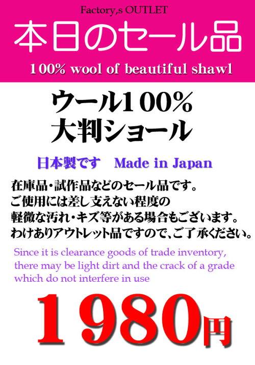 日本製上質細番手のウール100%ショールバサッと羽織れて使いやすい秋冬ショール大判パーティーショール170cm×80cmワイン系のしっとり柔らか二重織。洗濯機で洗えます。※工場アウトレット処分/この品は箱なしエコ包装/outlet/8000