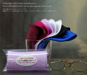 眼鏡拭きとしても使える丹後シルクのポケットチーフめがねクロス、メガネ拭きペイズリー織り柄シルクサテン生地使用22cm×22cmカラー:12色の中からお選びください。贈って喜ばれる日本製