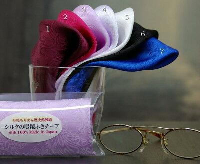 眼鏡拭きとしても使える丹後シルクのポケットチーフめがねクロス、メガネ拭きペイズリー織り柄シルクサテン生地使用22cm×22cmカラー:7色の中からお選びください。ギフト用プラケース入り。