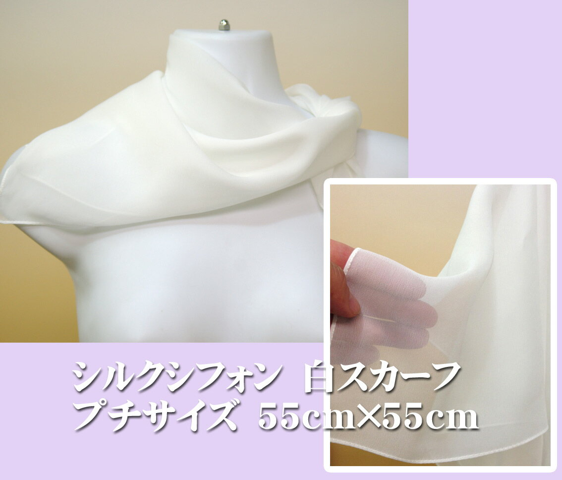 【草木染に使えます】絹100%シルクシフォンの縫製済み白スカーフプチサイズsize 55cm×55cm 、silk100%色焼け黄ばみ防止の為、ご注文後に縫製します。このロットは北陸製の上質白生地を使用しました。日本製