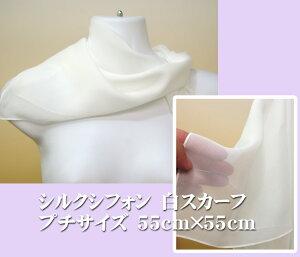 【草木染に使えます】絹100%シルクシフォンの縫製済み白スカーフプチサイズsize 55cm×55cm 、silk100%限定品でお買いどくです。このロットは北陸製の上質白生地を使用しました。日本製