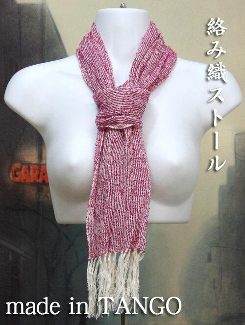 丹後ちりめん絡み織りストール季節を問わずオシャレに。135cm×35cmサイズ,素材:絹75%綿15%レーヨン10%ブラック