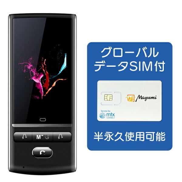 【Mayumi公式】音声翻訳機 Mayumi3 200ヶ国以上75言語音声翻訳対応 SIM付 WiFiルーター機能 最先端AI双方向 オフライン翻訳 OCR・カメラ翻訳 2G.3G.4G/WiFi通信 通訳機 語学学習 海外旅行