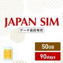 50GB 90日間有効 データ通信専用 Mayumi Japan SIM 90日間LTE(50GB/90day)プラン 日本国内専用データ通信プリペイド…
