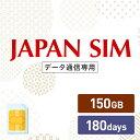 150GB 180日間有効 データ通信専用 Mayumi Japan SIM 180日間LTE(150GB/180day)プラン 日本国内専用データ通信プリ…